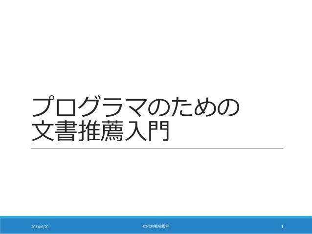 プログラマのための 文書推薦入門 2014/6/20 社内勉強会資料 1