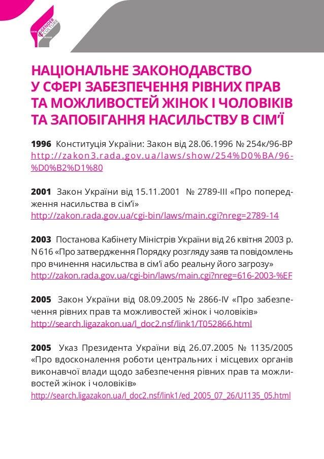 1996 Конституція України: Закон від 28.06.1996 № 254к/96-ВР http://zakon3.rada.gov.ua/laws/show/254%D0%BA/96- %D0%B2%D1%80...