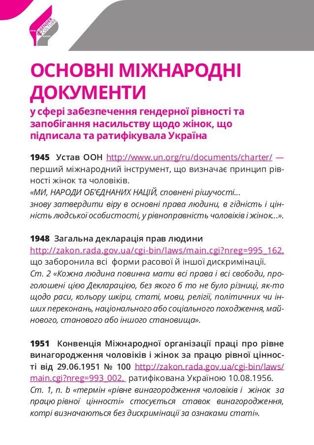 1945 Устав ООН http://www.un.org/ru/documents/charter/ — перший міжнародний інструмент, що визначає принцип рів- ності жін...