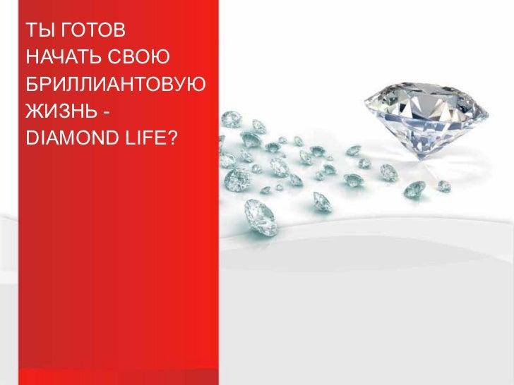 ТЫ ГОТОВНАЧАТЬ СВОЮБРИЛЛИАНТОВУЮЖИЗНЬ -DIAMOND LIFE?