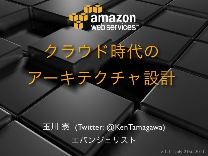 (Twitter: @KenTamagawa)                     v 1.1 - July 21st, 2011