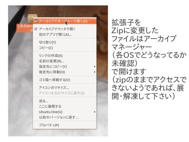 Docx 画像取り出し方 Slide 3