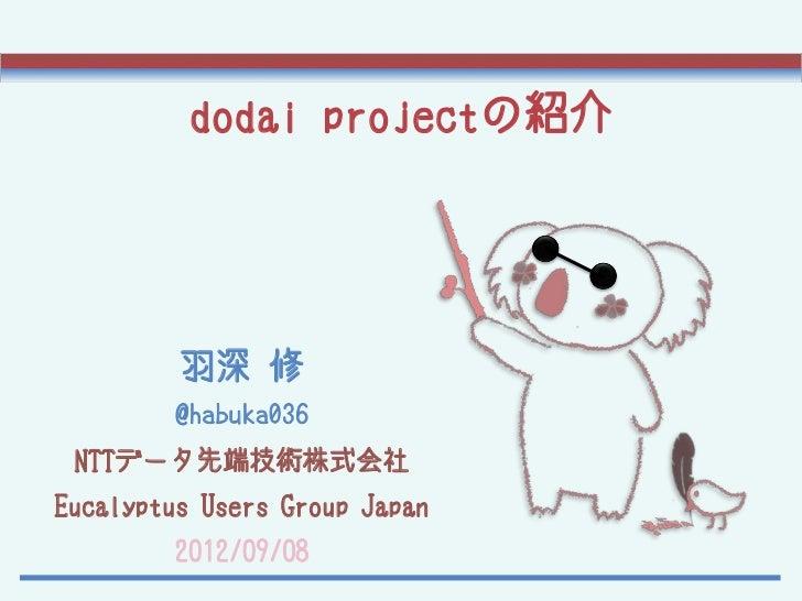 dodai projectの紹介         羽深 修         @habuka036 NTTデータ先端技術株式会社Eucalyptus Users Group Japan         2012/09/08