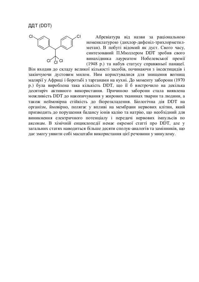 ДДТ (DDT) Абревіатура від назви за раціональною номенклатурою (дихлор-дифеніл-трихлорметил- метан). В побуті відомий як ду...
