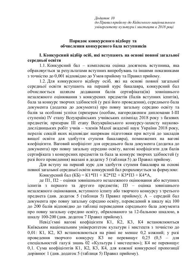 Додаток 10 до Правил прийому до Київського національного університету культури і мистецтв в 2018 році Порядок конкурсного ...