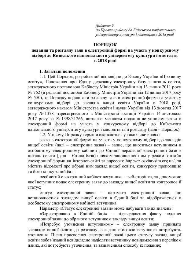 Додаток 9 до Правил прийому до Київського національного університету культури і мистецтв в 2018 році ПОРЯДОК подання та ро...
