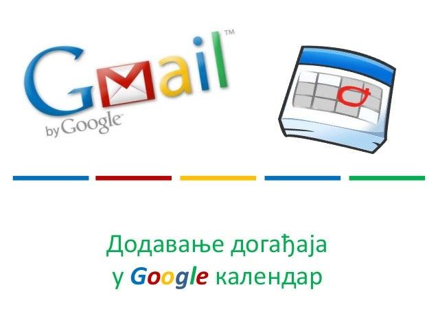 Дпдаваое дпгађајау Google календар