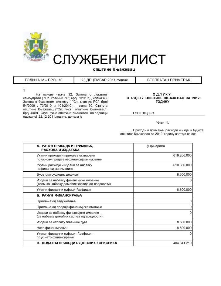 СЛУЖБЕНИ ЛИСТ                                             општине Књажевац ГОДИНА IV – БРОЈ 10                  23.ДЕЦЕМБА...