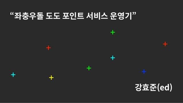 """+ + + + + + + + """"좌충우돌 도도 포인트 서비스 운영기"""" 강효준(ed)"""