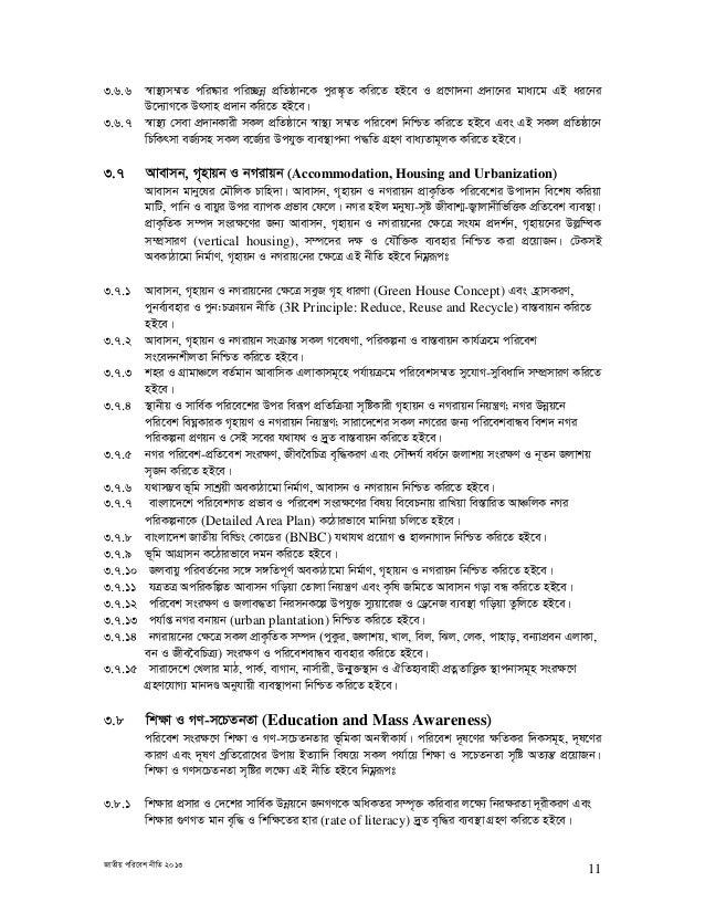 Bangladesh National Environment Policy 2013: give your opinion