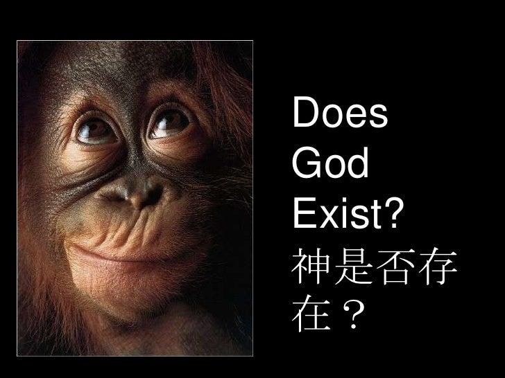 Does God Exist?<br />神是否存在?<br />