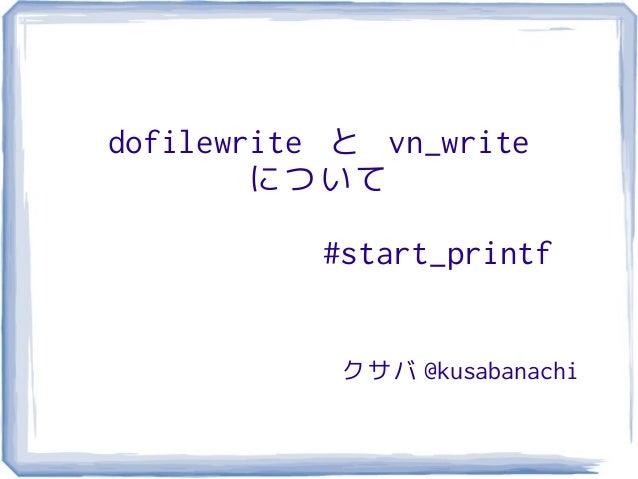 dofilewrite と vn_writeについて#start_printfクサバ @kusabanachi