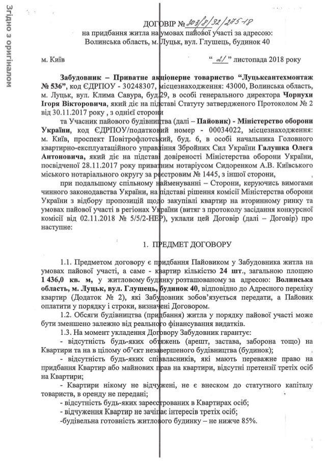 """Договір Міноборони з ПАТ """"Луцьксантехмонтаж №536"""" щодо придбання квартир - 1"""