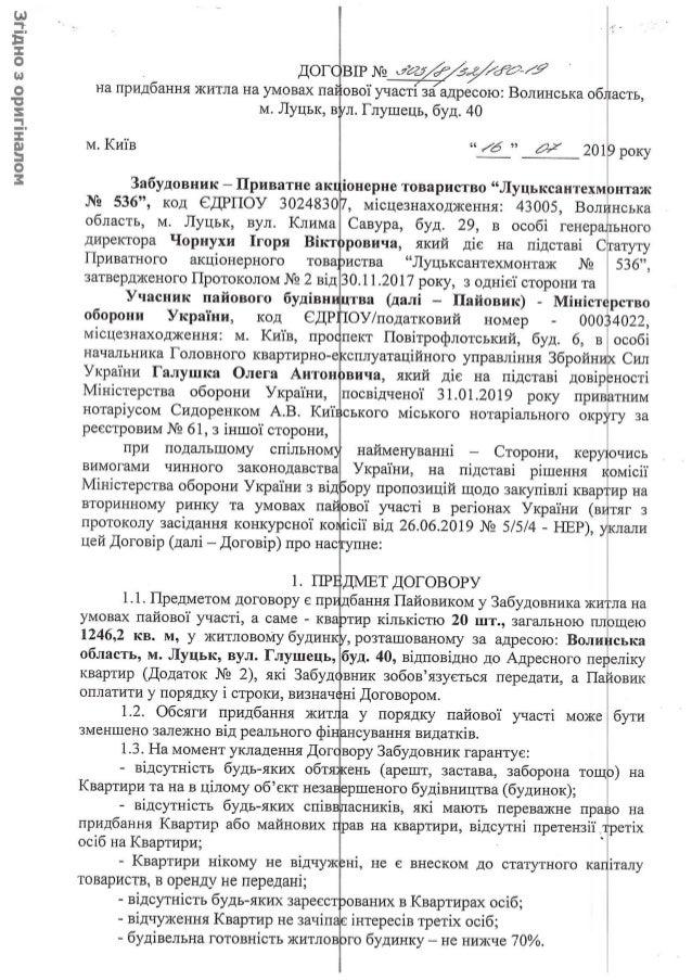 """Договір Міноборони з ПАТ """"Луцьксантехмонтаж №536"""" щодо придбання квартир - 3"""