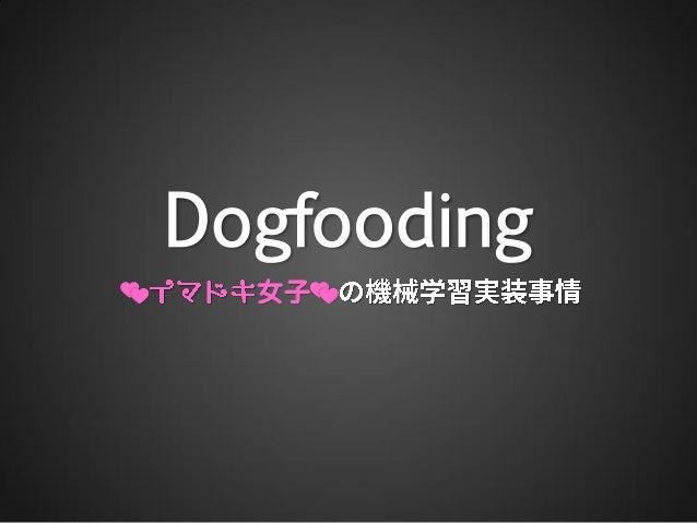 Dogfooding 💕 女子💕