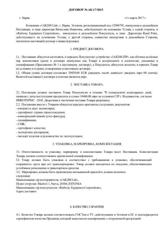 Договор экспортной поставки на русском и английском прогноз на спорт от бесплатно на сегодня