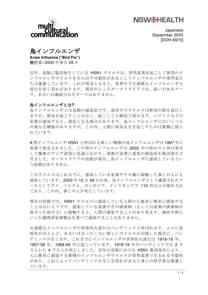 Japanese                                        September 2005                                            [DOH-6970]  鳥インフ...