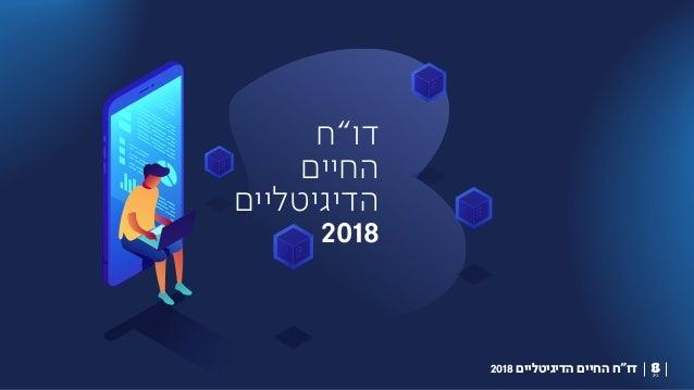 """2018 הדיגיטליים החיים דו""""ח דו""""ח החיים הדיגיטליים 2018"""