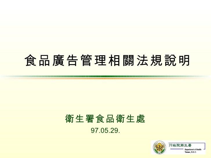 食品廣告管理相關法規說明 衛生署食品衛生處 97.05.29.