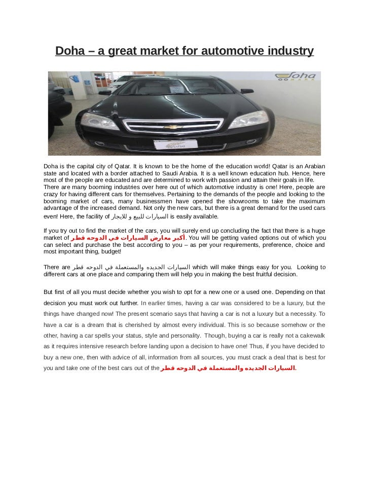 Doha – a great market for automotive industryDoha is the capital city of Qatar. It is known to be the home of the educatio...