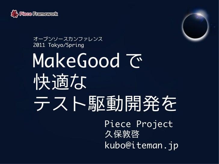 オープンソースカンファレンス2011 Tokyo/SpringMakeGood で快適なテスト駆動開発を                    Piece Project                    久保敦啓             ...