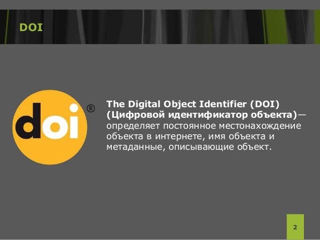 Использование цифрового идентификатора объекта (DOI) в современной научной коммуникации Slide 2