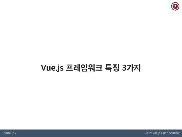 Vue.js 입문자를 위한 공개 세미나