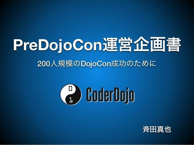PreDojoCon運営企画書 200人規模のDojoCon成功のために 斉田真也