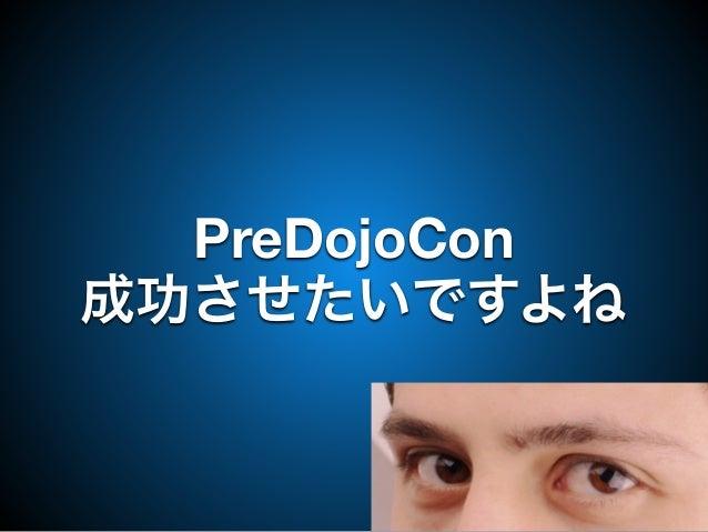 PreDojocon企画書 Slide 3