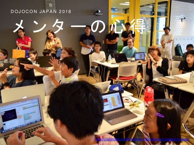 メ ン タ ー の 心 得 D O J O C O N J A P A N 2 0 1 8 http://coderdojo-nishinomiya.info/category/report/umeda/