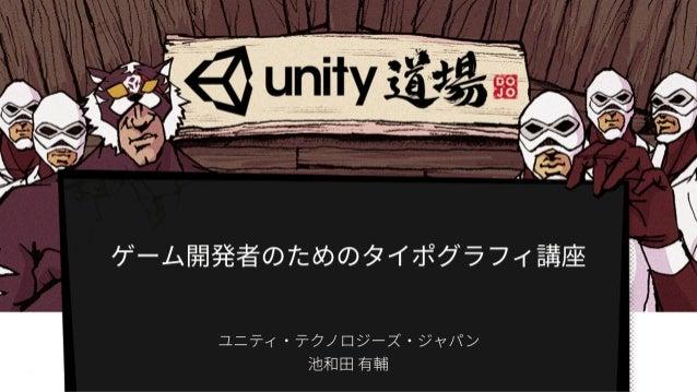 【Unity道場 2017】ゲーム開発者のためのタイポグラフィ講座