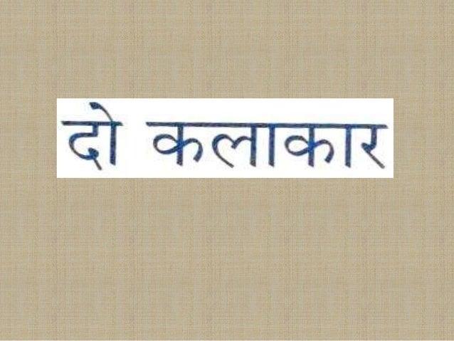 Do Kalakar Story Hindi Ppt
