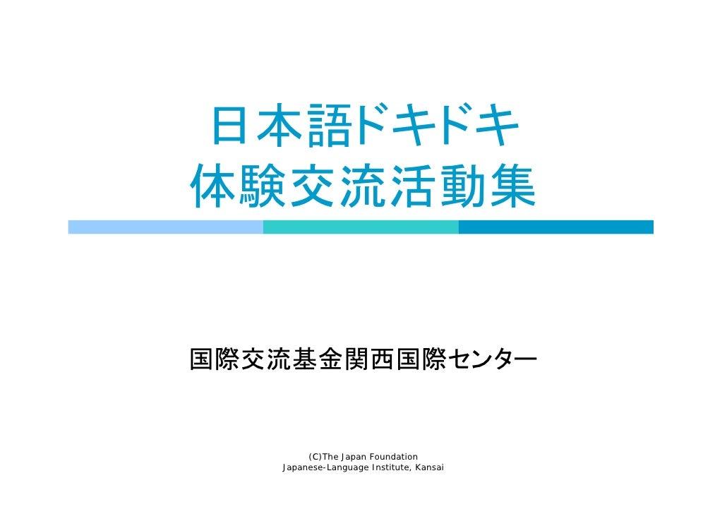 日本語ドキドキ 体験交流活動集   国際交流基金関西国際センター           (C)The Japan Foundation    Japanese-Language Institute, Kansai