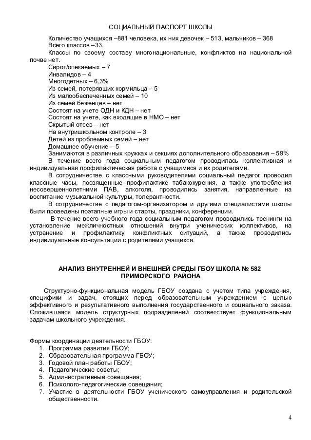 Образец экологический паспорт школы — славянская культура.