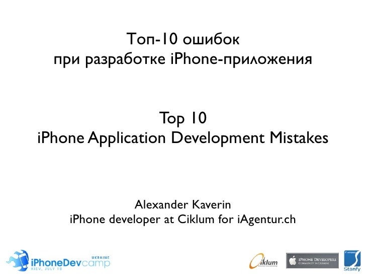 Топ-10 ошибок   при разработке iPhone-приложения                    Top 10 iPhone Application Development Mistakes        ...