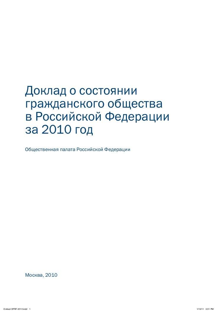 Доклад о состоянии                  гражданского общества                  в Российской Федерации                  за 2010...