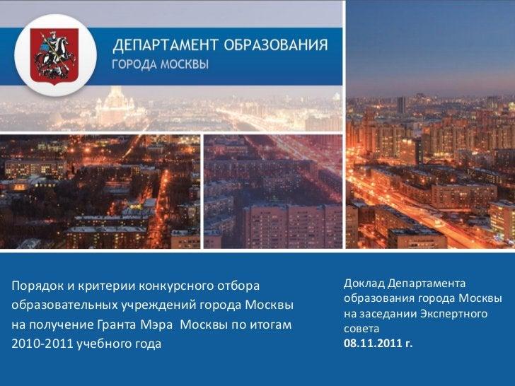 Порядок и критерии конкурсного отбора                                           Доклад Департамента                       ...