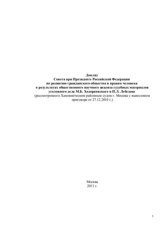 ДокладСовета при Президенте Российской Федерациипо развитию гражданского общества и правам человекао результатах обществен...