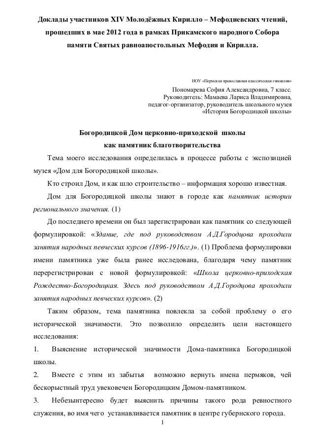 1 Доклады участников XIV Молодёжных Кирилло – Мефодиевских чтений, прошедших в мае 2012 года в рамках Прикамского народног...
