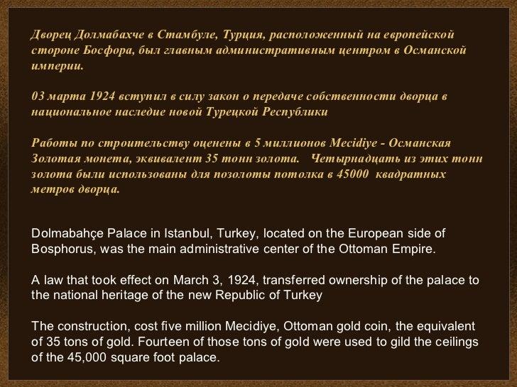 Dolmabahce palace Slide 2