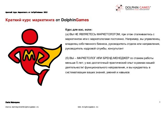 Краткий Курс Маркетинга от DolphinGames 2013Краткий курс маркетинга от DolphinGames                                       ...