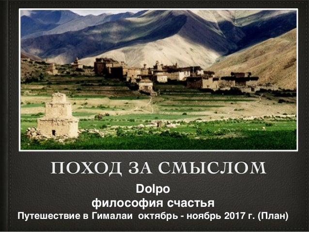 ПОХОД ЗА СМЫСЛОМ Dolpo философия счастья Путешествие в Гималаи октябрь - ноябрь 2017 г. (План)