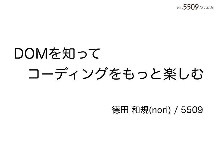 DOMを知ってコーディングをもっと楽しむ       德田 和規(nori) / 5509