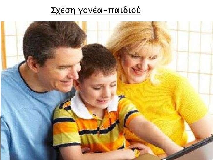 Σχέση γονέα-παιδιού