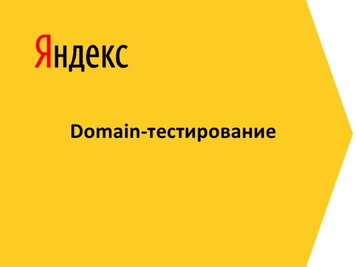 Domain-тестирование