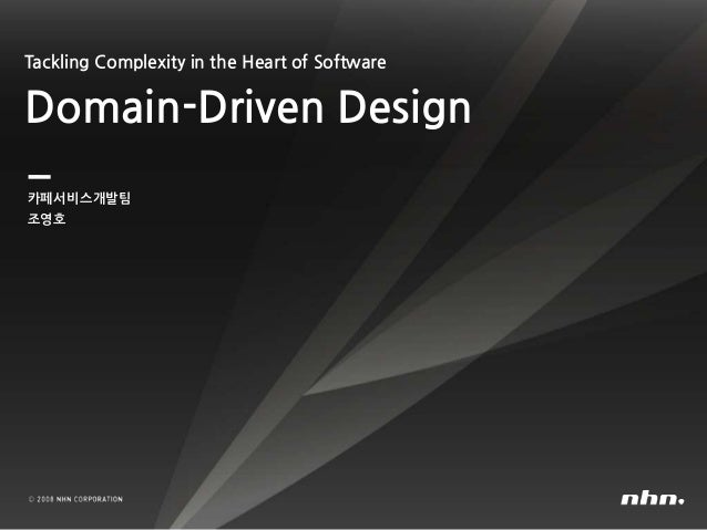 Tackling Complexity in the Heart of Software Domain-Driven Design 카페서비스개발팀 조영호
