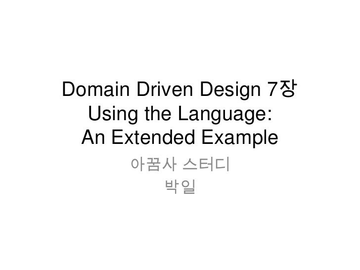 Domain Driven Design 7장Using the Language:An Extended Example<br />아꿈사스터디<br />박일<br />