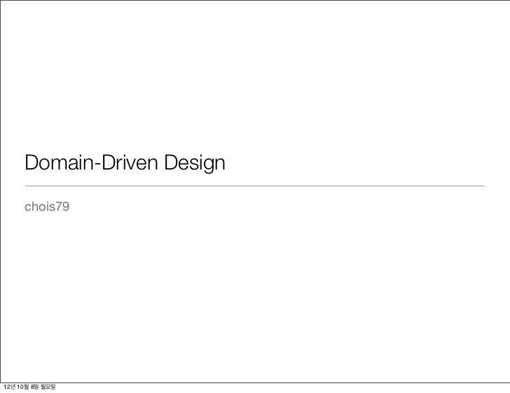 Domain-Driven Design     chois7912년 10월 8일 월요일