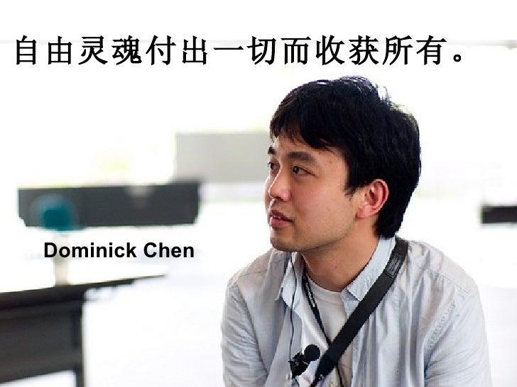 自由灵魂付出一切而收获所有。 Dominick Chen