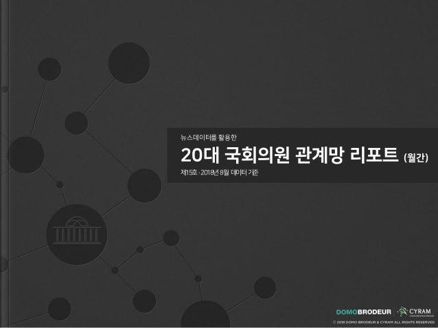 20대 국회의원 관계망 리포트 (월간) 뉴스데이터를 활용한 제15호∙2018년8월 데이터기준